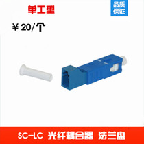 SC male-LC Female SC to LC yin and Yang optical coupler flange single-mode adapter red light power adapter