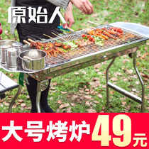 Barbecue outdoor barbecue stove oven grill charcoal charcoal barbecue stove outdoor tools charcoal oven rack