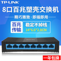 TP-LINK 7 port 8 fast switch network splitter network cable splitter hub splitter TL-SF1008 dual 4-port switch household fiber high-speed non-gigabit monitoring