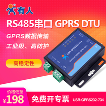 GPRS DTU transparent transmission of wireless data transmission terminal RS485 to GSMdtu module someone 734