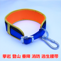 Escape belt outdoor climbing climbing children rappelling belt Fire Rescue safety belt aerial work safety belt