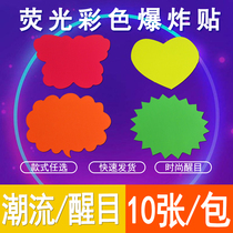 Fluorescent explosion stickers to increase the number of mobile phone shop goods price tag POP price clothing store advertising paper snack shop price merchandise promotions card creative new explosion price stickers hand-painted label