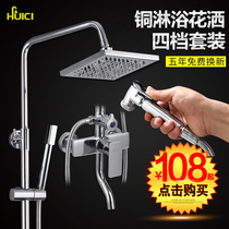 Hui porcelain shower shower set copper shower faucet hot and cold water booster shower bathroom fourth Copper Top spray