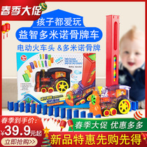 Domino small train children puzzle blocks automatically put the car shaking with the same paragraph Female Boy electric toys