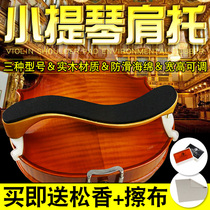 Petz Violin solid wooden shoulder restviolin pad shoulder rest1 2 1 4 3 4 4 4 shoulder pad adjustable