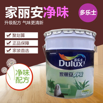 Dulux latex paint wall paint home Lian net flavor interior wall interior wall paint paint white color 18L