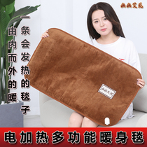 Faint AI yuan heating multi-function warm blanket moxibustion sea salt hot bag office home Moxa small electric blanket