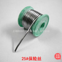 Bologne 25A fuse fuse wire low pressure fuse wire household fuse