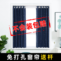 Curtains free punch installation full shade bedroom dormitory rental solid color simple modern telescopic pole curtain cloth