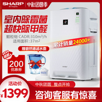 Sharp air purifier household in addition to formaldehyde bedroom intelligent humidifier indoor dust odor BB30-W1