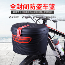Anti-theft bicycle basket basket basket basket electric bike mountain bike front waterproof plastic box basket basket basket