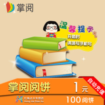 Palm reading cake 100 1 yuan love reading palm reading iReader e-book automatic recharge (charge 5 yuan multiples)