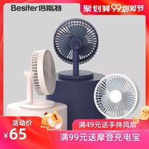 besiter Besta usb small electric fan rechargeable mini portable ultra-quiet student dormitory office desktop desktop handheld portable small bedroom bed wind power fan
