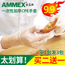 AMMEX AMAs CPE disposable food gloves BBQ dining thickening film Beauty transparent gloves