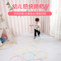 Kindergarten teaching aids childrens physical training equipment sports outdoor Sense system toy hopscotch jump circle jump lattice