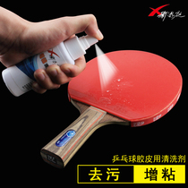Shing Table Tennis Rubber cleaning Agent decontamination adhesives table Tennis racket Viscous cleaner foam