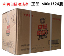 600ml white cat spray clean the whole box strong to oil decontamination collar net dry cleaners special stain detergent