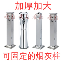 Shunnan hotel stainless steel ash column smoke column vertical ashtray ashtray ashtray