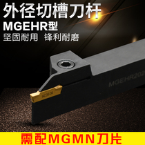 CNC Groove Cutter Rod Mgehr L2020-3-2 2525-2-3-4 car cutter cut groove slotted cutter rod
