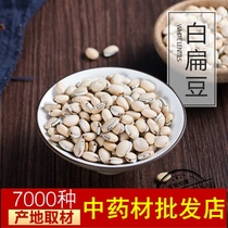 Chinese herbal medicines white beans lentils medicinal lentils 500 g