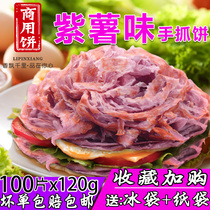 Purple sweet potato flavor hand cake bread 120 grams of commercial large cake 100 pieces of Taiwan flavor breakfast egg hand tear pancakes