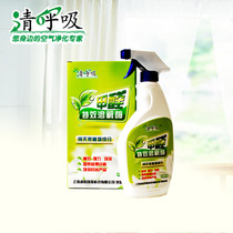 Qing breath deodorant decoration to formaldehyde to decorate taste in addition to formaldehyde spray new house decoration in addition to taste 500ml