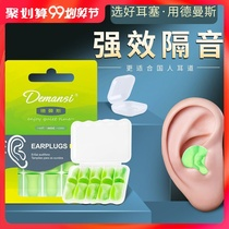 Demans earplugs anti-noise Super Sound Insulation sleep snoring professional ladies students trumpet small ear canal