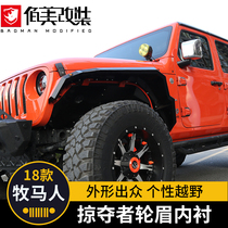 Suitable for 18 Wrangler wheel eyebrow modified accessories jeep2018 JL top fire predator wheel eyebrow lining