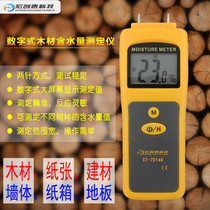 Promotion VC2GA the same wood moisture meter paper moisture meter wall wood floor moisture detector