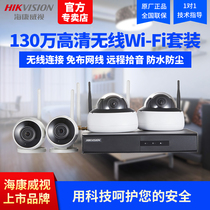 Hikvision wireless monitoring equipment set Network HD Home wifi Camera Remote night vision monitor