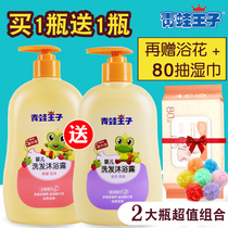 Frog Prince infant child Shampoo Shower Gel Wash combo baby girl child male shower gel