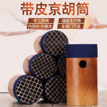 Jinghu accessories Jinghu barrel Sipi two yellow with snake skin Jinghu barrel