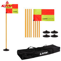 STAR Star official flagship store football corner flag SN510 rubber base football referee equipment