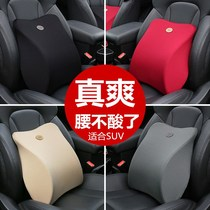 Car waist cushion waist pad back Four Seasons multi-functional breathable memory cotton waist support car with waist truck rely on