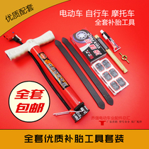 Electric car tire tool electric car tire set motorcycle bicycle tire tool pump crowbar