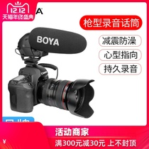 BOYA by-BM3031 SLR micro single camera microphone live interview microphone camera directional recording equipment radio microphone
