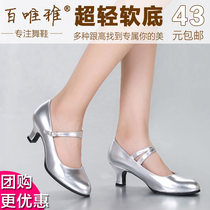 Baiweia Latin dance shoes girl soft soles with dancing shoes dancing friendship modern square dance shoes silver high heel summer