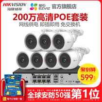 Hikvision fluorite home poe monitoring equipment set 4 8 commercial high-definition camera monitor system