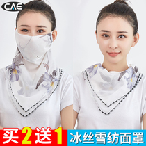 Sunscreen veil ice silk mask full face female small neck collar neck ear desert sand Face Mask Face UV
