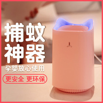 Mosquito lamp household indoor baby bedroom mosquito trap plug-in Mute anti-mosquito mosquitoes pregnant women mosquito artifact sweep light automatic no radiation mosquito