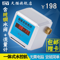 IC card water meter water control machine water controller IC water control one machine induction water meter bathroom bath card machine shower shower punch card card machine induction switch Water Control