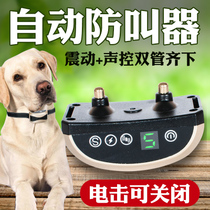 Pet automatic barking device anti-dog charging stop electric shock collar Teddy small large dog training dog trainer