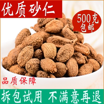 Amomum 500 grams of sand sand kernel Chinese herbal medicine store can scrub powder amomum tea non-Yangchun amomum