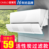 Europe and the United States dragon air conditioning wind deflector anti-direct blow cover air outlet cover air conditioning shield wind deflector block cool air through the moon