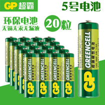 GP Super No. 5th Battery 20 household Childrens Toy Remote Control No. fifth Iron Shell non-leaking liquid carbon battery