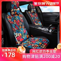 Car cushion four seasons universal ins net red seat cover buckwheat shell health summer cool pad small waist cushion goddess