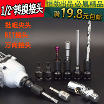 Electric wrench sleeve head universal conversion connection universal turn drill clip hand batch head electric turn drill telescopic batch Tsui Chuck