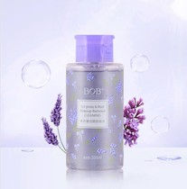 BOB lavender Cleansing Water easily remove makeup refreshing non-greasy skin Refreshing Cleansing Water