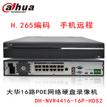 Dahua 16-way powered video recorder HD 4K remote H 265 host DH-NVR4416-16P-HDS2