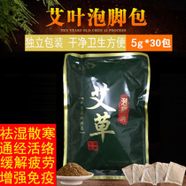Leaves Wormwood bag independent pouch 5g * 30 sachets AI powder elderly children month bath foot bath pure AI